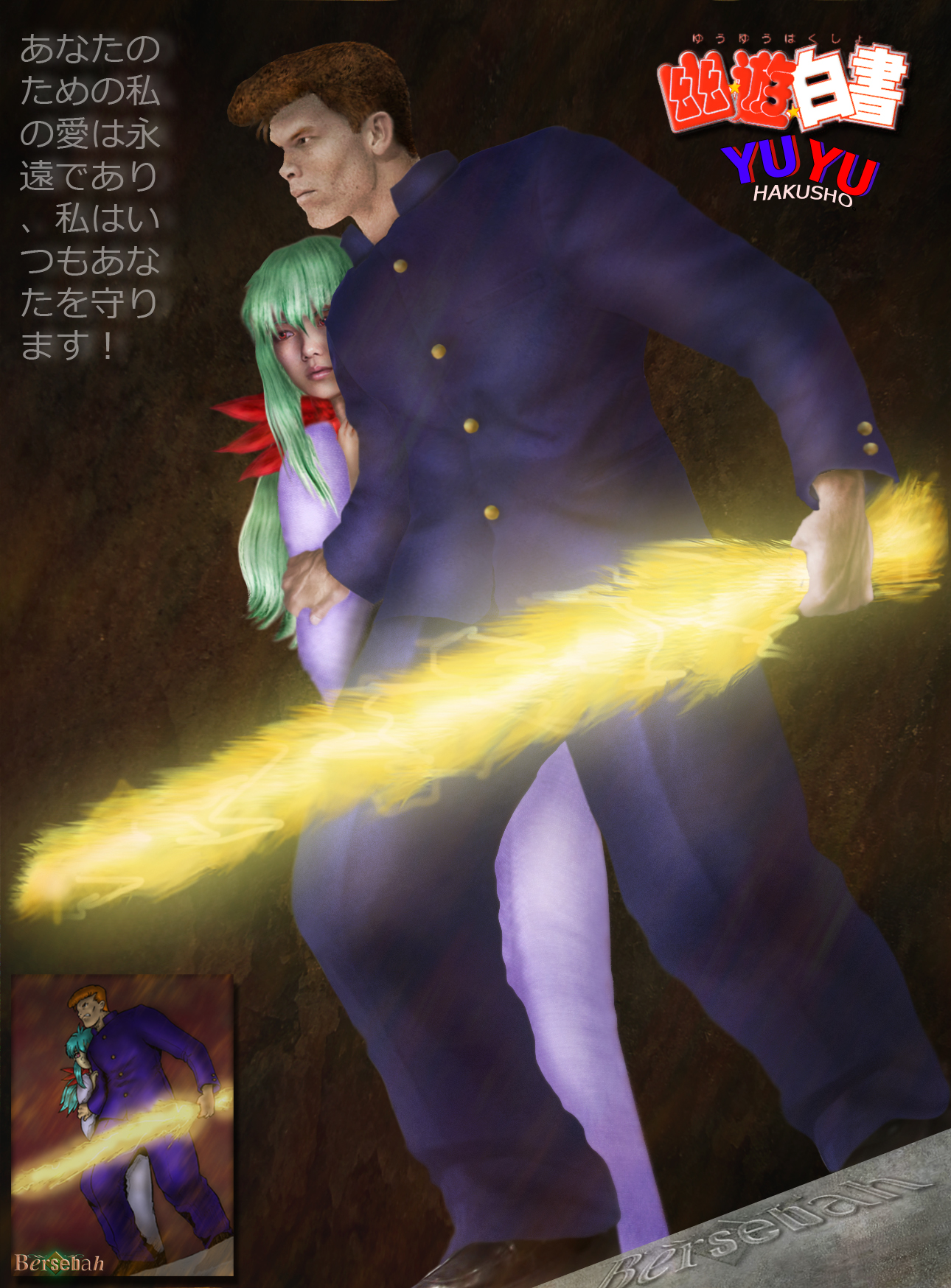 Kuwabara - Kazuma
